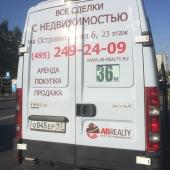 АБ Риэлти рекламирует свои риэлторские услуги на маршрутке