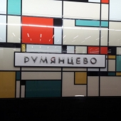 Открытие станции метро Румянцево 18.01.2016