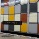 В планах открытие метро Саларьево как конечной станции