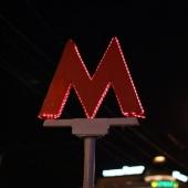 Строительство ветки метро от Южного порта в Коммунарку начнется не раньше 2025 года