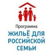 Госпрограмму «Жилье для российской семьи» могут свернуть