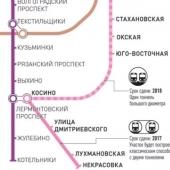 До конца 2018 года появится первый участок розовой ветки метро