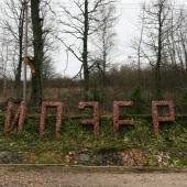 Название поселка