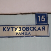 Кутузовская улица, 15