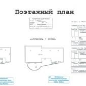 Поэтажка помещения на ул. Шаболовка 23к1