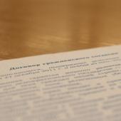 Есть ли право на расторжение договора купли продажи недвижимости
