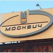 «Метрополь» приступает к проекту «Москвич»