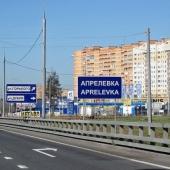 Торгово-развлекательный центр достроили в Апрелевке