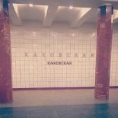 Станция метро «Каховская» закрывается на реконструкцию 30 марта