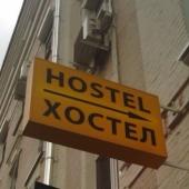 Закон о запрете хостелов в жилых помещениях подписан президентом РФ