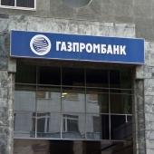 Ипотека от Газпромбанка стала выгоднее