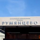 У станции метро «Румянцево» появится новая четырехзвездочная гостиница