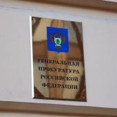 Ответственность за контроль строительства долевого жилья должна быть более жесткой, считает Генпрокуратура РФ