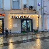 Работа в центре Москвы