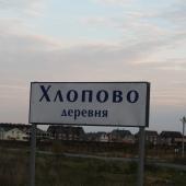 Деревня Хлопово Наро-Фоминского р-на Московской области РФ